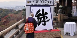 "Ceremonia del ""Kanji del Año"" (今年の漢字) 2011"
