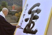 """輪 (""""anillo"""" o """"círculo""""), el kanji del año 2013, anunciado en el templo Kiyomizu de Kioto en diciembre de 2013"""
