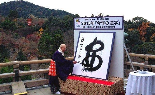 Día del Kanji @ Templo Kiyomizu | Kyōto-shi | Kyōto-fu | Japón