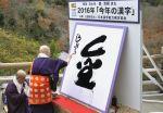 Kanji del año 2016: oro