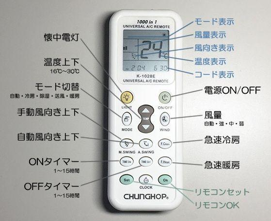 Los japoneses también necesitan traducir las instrucciones de los mandos a distancia de aire acondicionado