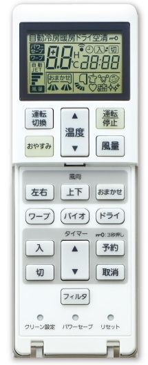 Mando a distancia de aire acondicionado japonés con sus funciones avanzadas a la vista