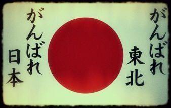 ¡Ánimo Japón!