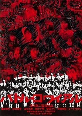 """Cartel de """"Battle Royale"""" (バトル・ロワイアル, 2000)"""