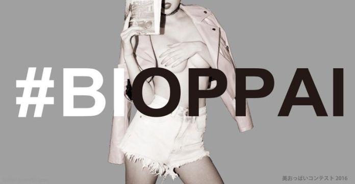 Bioppai 2016, concurso japonés para elegir a la mujer con las tetas más bonitas
