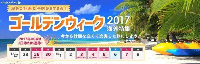 """Publicidad de viajes organizados para la """"Semana Dorada"""" o """"Golden Week"""" (ゴールデンウィーク) en Japón"""