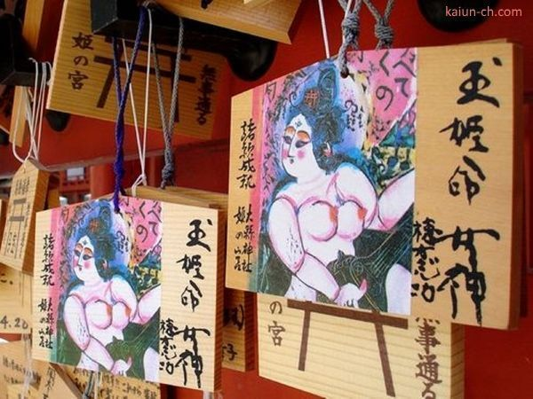 Tablillas ema en el Hime No Miya Hōnen Matsuri (姫の宮豊年祭), o Festival de la Fertilidad Femenina (o Festival de la Vagina), que se celebra en el santuario Ōgata (大型神社) de Inuyama (犬山市), en la prefectura de Aichi.