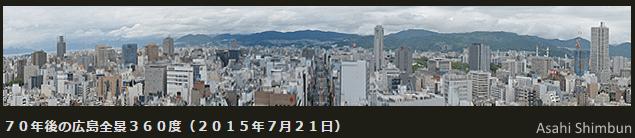 Foto de Hiroshima del 21 de julio de 2015