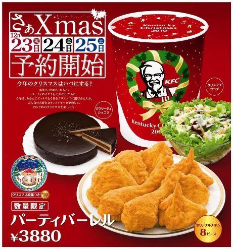 El Día de Navidad en Japón: la costumbre de comer pollo frito del KFC