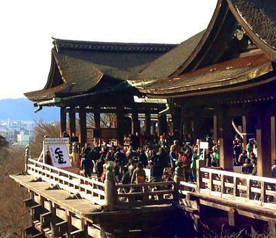 """Ceremonia del Kanji del año 2012 en el templo Kiyomizu de Kioto. El elegido ha sido """"oro"""" o """"dinero"""" (金)"""