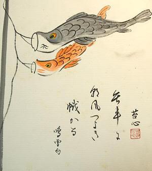 Cuadro estilo shikishi mostrando koinobori