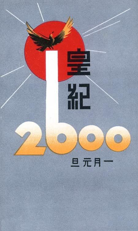 Cartel de celebración de 1940