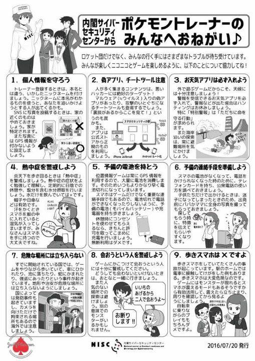 Recomendaciones del Gobierno japonés para jugar a Pokémon GO