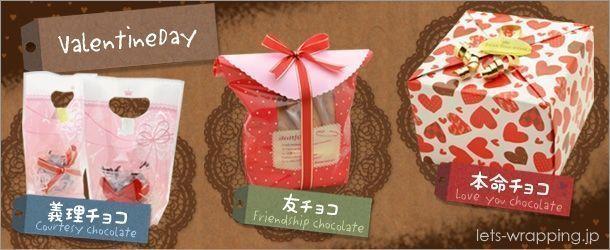 Día de San Valentín en Japón: Envoltorio de giri choko, tomo choko y honmei choko