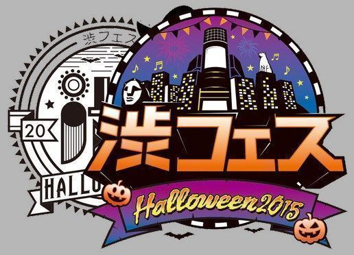 Halloween en Tokio: Cartel del viejo Shibu Fes en Shibuya. Logo de 2015