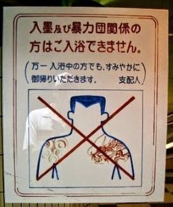 Cartel de prohibición de acceso a onsen con tatuajes