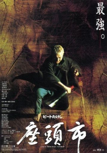 "Cartel de ""Zatōichi"" (座頭市, 2003)"