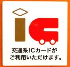 Logotipo que marca la zona de lectura de las tarjetas IC Card como Suica, Pasmo o ICOCA