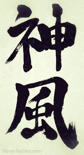 """kamikaze"" escrito en japonés"