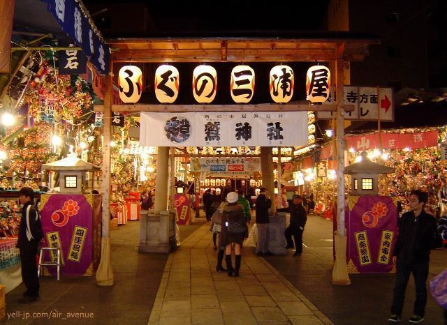 Entrada al santuario Ōtori (鷲神社) de Asakusa durante el festival Tori No Ichi