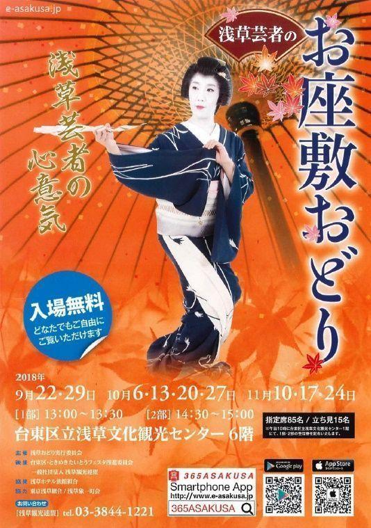 Ver geishas en Japón: Asakusa (Tokio)