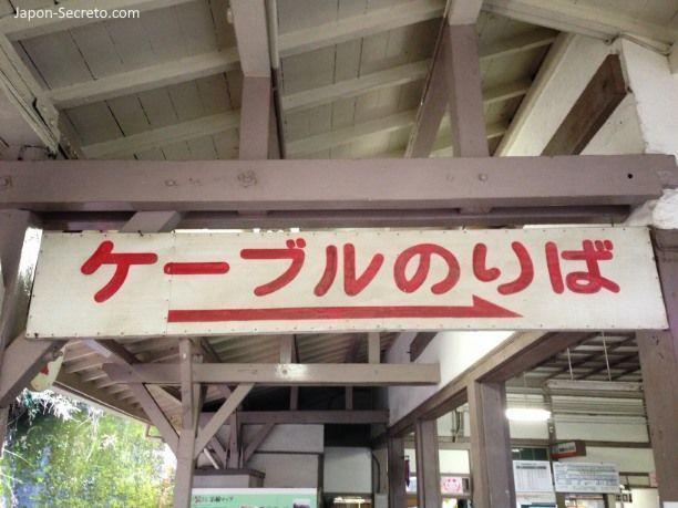 Viaje al Monte Koya o Koyasan: estación de Gokurakubashi (極楽橋駅). Cartel indicando la dirección a seguir para tomar el funicular.