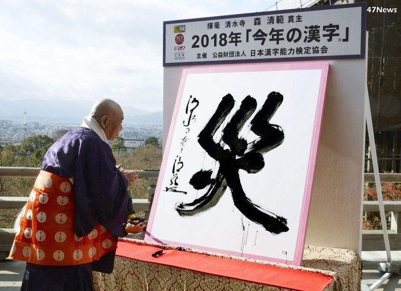 Kanji del Año (今年の漢字). Kanji del año 2018. 災 (desastre)