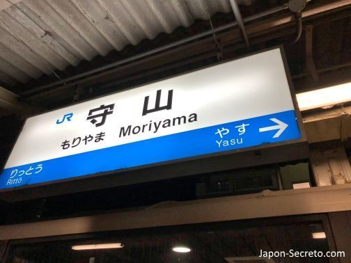 Estación de Moriyama (prefectura de Shiga, Japón). Muy cerca de Kioto