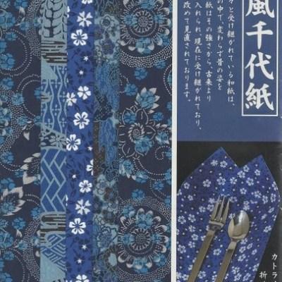 Papiers japonais Ai