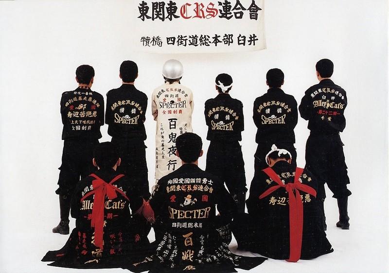 https://i0.wp.com/japon.canalblog.com/images/CanalBlog_Livre_Bosozoku02.jpg
