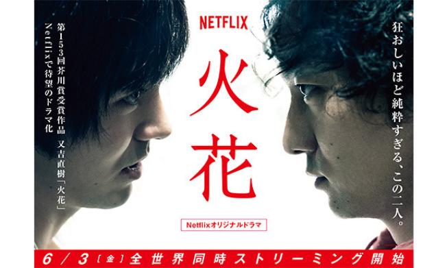 Netflix diffuse une série japonaise dans l'univers du manzai