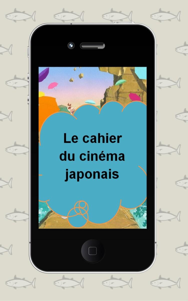 E Book - le cahier du cinéma japonais