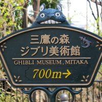 Un café avec Hayao Miyazaki au musée Ghibli  ?