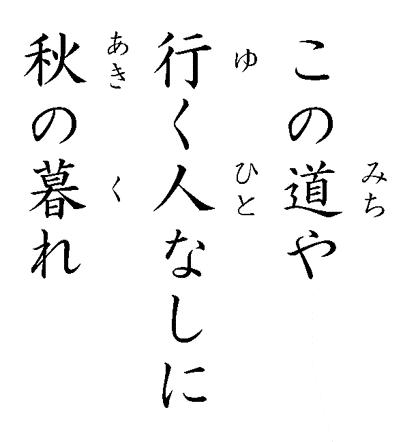 Poemas En Japonés Japonés Básico