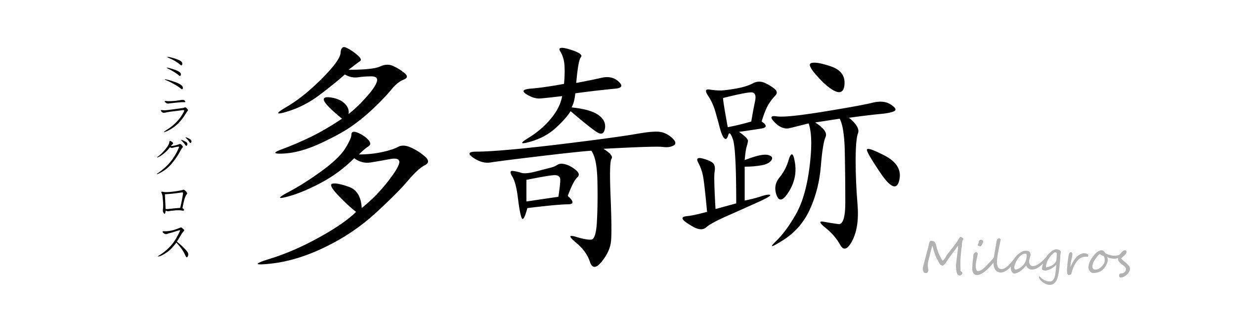 Tu Nombre En Japonés Cuidado Con Lo Automatizado Japonesca