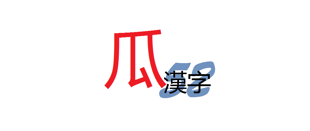 52 kanji na 2017 - uri - japonia-info.pl