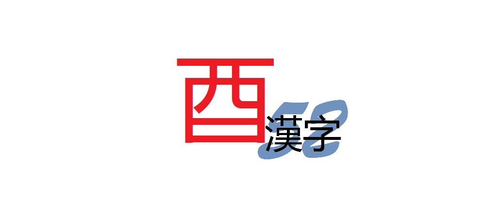 52 kanji na 2017 - tori - japonia-info.pl