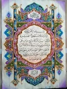 hiasan pinggir kaligrafi arab | 5 Fitur Hiasan Pinggir