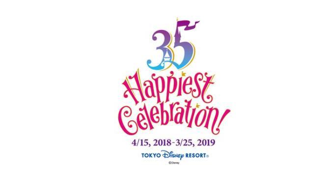 東京ディズニーリゾート35周年 ディズニーホテルのプログラム