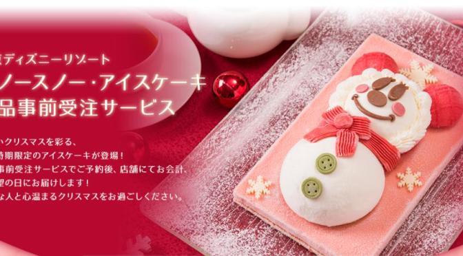 東京ディズニーリゾート限定クリスマスアイスケーキを予約した♪