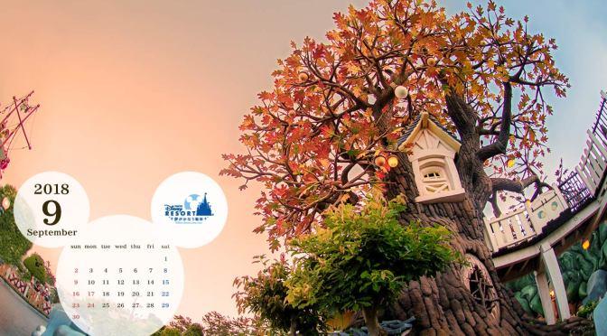 東京ディズニーリゾート 運営カレンダー2018年9月
