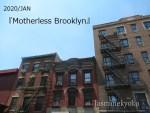 『マザーレス・ブルックリン』しっとりニューヨークを楽しむ映画♪