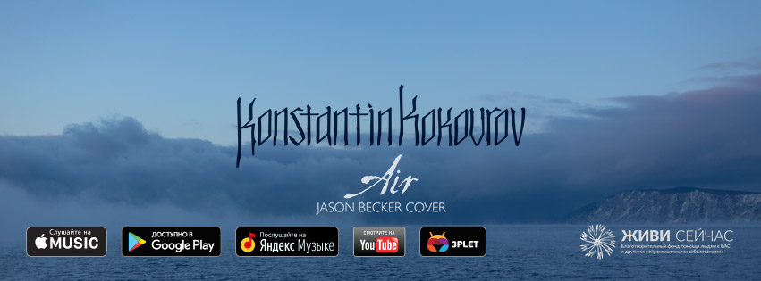 Konstantin Kokourov's Cover of Jason Becker Air Now Available