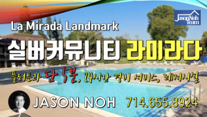 La Mirada Landmark Senior Community, CA – 라미라다 랜드마크 실버타운