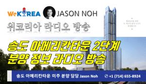 [위코리아 라디오 방송] 송도 아메리칸타운 2단계 분양 정보