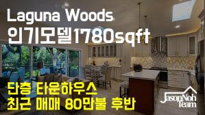 [캘리포니아 실버타운] 라구나우즈 빌리지 80만불대 최근 인기모델