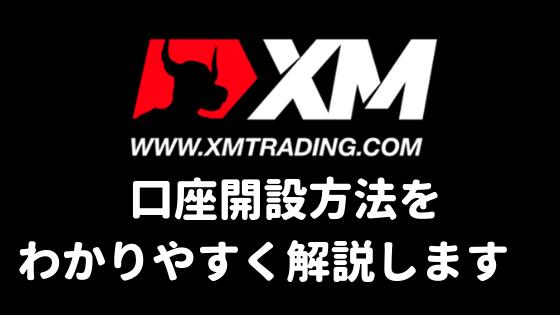 【サラリーマン副業おすすめランキング1位】XM FXのログインから口座開設方法について解説します。