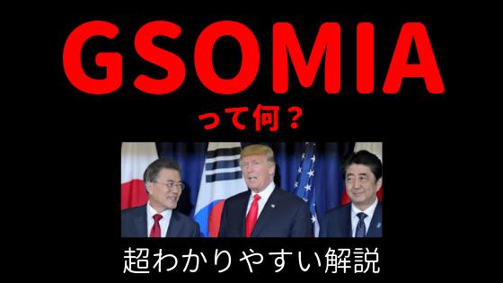 GSOMIAとは何か?わかりやすく解説します!