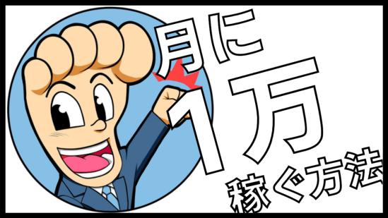 月1万円稼ぐ方法