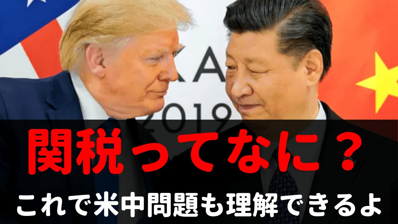 関税とは何かをわかりやすく簡単に解説。米中問題も理解できるよ。